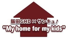 飯田GHDが「サンキュ!」とコラボ、子育て世帯の理想の住まいを提案