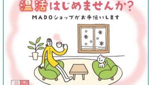 MADOショップが今年も「温活」、Tポイント連動企画と補助制度の利用でよりオトクに