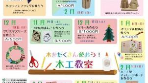木材・合板博物館、子供向け木工教室を10月より開催