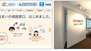 ネクストが注文住宅のための相談サービスを開始、初の実店舗を新宿にオープン