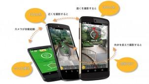 地盤ネットHD、「じぶんの地盤アプリ」AR版の一般公開を開始