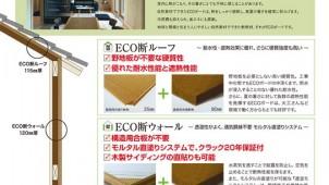 熱の侵入を12時間遮断、「木」からできた断熱材「環境断熱ECOボード」
