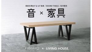 リビングハウス、「音楽を奏でるテーブル」の予約販売会を12月11日まで