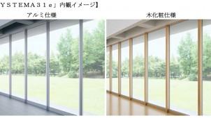 YKKAPがビル用エントランス窓を刷新、地元木材の活用にも対応