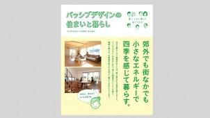 新刊『パッシブデザインの住まいと暮らし』