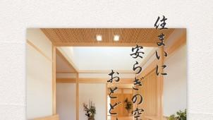 自然素材100%、優しい風合いの塗り壁「ナチュラックス」