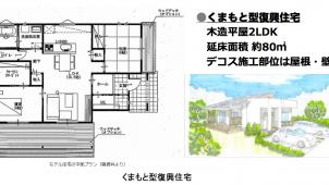 デコス、くまもと型復興住宅にゼロ・カーボン断熱材を提供