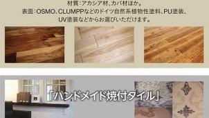 好評の無垢床材「ハンドクラフトシリーズ」と「ハンドメイド焼付タイル」