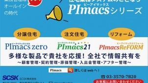 住宅建設業務をトータルにサポートする業務管理システム「PImacs」シリーズ