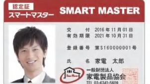 家電製品協会、スマートハウスのスペシャリスト「スマートマスターⅠ期生」を認定