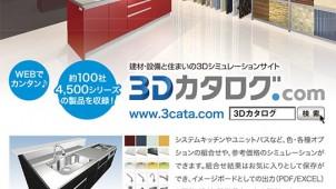 福井コンピュータドットコム 、100社の製品が揃う複合型WEBショールーム展開