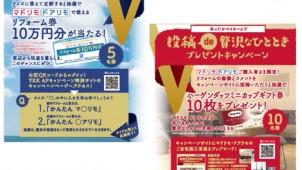 YKK AP、エコリフォーム補助制度に合わせて「ダブル!!キャンペーン」実施