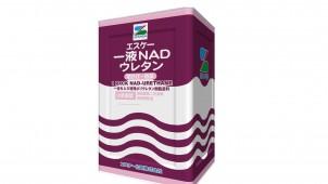 耐候性+作業性を両立する一液型NADウレタン塗料‐エスケー化研