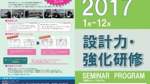 2017年の研修プログラムを発表-遊ベーシックデザインの会
