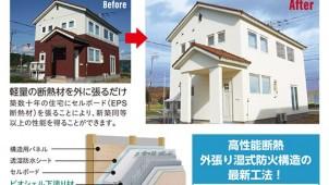 外壁仕上げと断熱施工が同時にできる、湿式外張り断熱工法「ビオシェル」