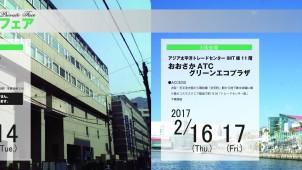 トーコー、東京と大阪でプライベートフェアを開催