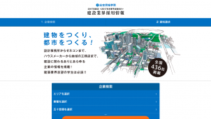 全国317社掲載の『建設業界採用情報』を刊行-総合資格学院