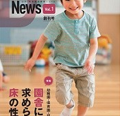 大建工業、公共・商業施設用情報誌を創刊 創刊号テーマは幼稚園・保育施設