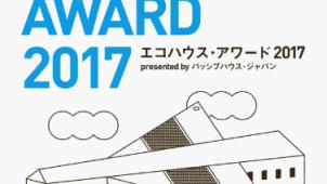 「エコハウス・アワード2017」のエントリー受付を開始