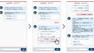 AIによるチャット型Q&Aサービスを開始-野村不動産アーバンネット