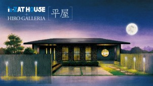 イザットハウス、デザイン性高めた平屋を地域限定発売