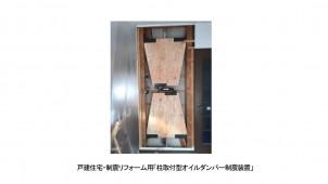 柱に取り付けるだけ、制震リフォーム用オイルダンパーを発売