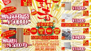 新春在庫処分セール、1月20・21日に開催-OKUTA OK-DEPOT
