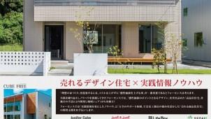 独自のデザイン住宅「高品位住宅」で地域工務店を支援