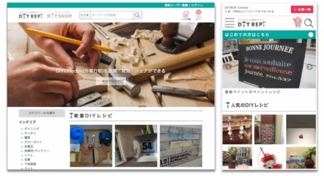 「賃貸でもDIYしたい」というユーザーをDIYREPiサイトでマッチングする。 DIYレシピ総合サイト「DIYREPi」トップページ