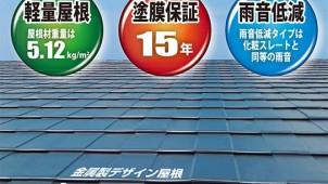 日本古来の「板葺」を再現した金属デザイン屋根「柾目FLeX」