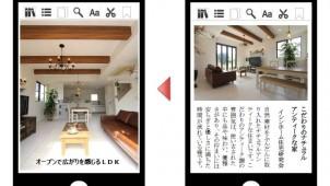 地場工務店を支援 電子住宅雑誌の千葉版を発刊