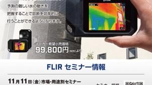 デジカメと同じ使い勝手、雨漏り調査に活用できる赤外線サーモグラフィ