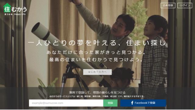 完全会員制サイト「住むかう」トップページ