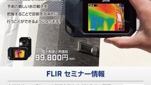 雨漏り調査に活用できる、ポケットサイズの赤外線サーモグラフィ「FLIR C2」