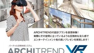 「体感する」住宅プレゼンを実現する「ARCHITREND VR」