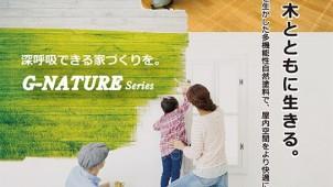 木材の持つ機能性を生かした多機能性自然塗料「G-NATURE」シリーズ
