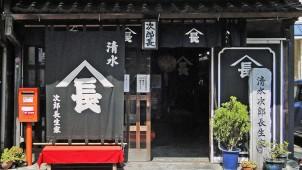 築200年の「清水の次郎長生家」、耐震改修工事がスタート