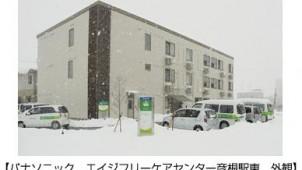 パナソニックエイジフリー、滋賀県に在宅介護サービス拠点を開設