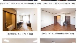 パナソニックエイジフリー、在宅介護サービス拠点を大阪府に開設