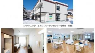 パナソニックエイジフリー、在宅介護サービス拠点を札幌市に開設