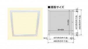 フクビ化学工業、高気密な天井点検口枠を発売