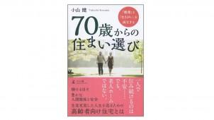 新刊『70歳からの住まい選び』