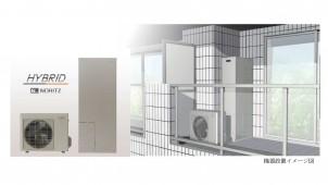 ノーリツ、集合住宅用のハイブリッド給湯・暖房を発売