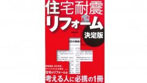 新刊『住宅耐震リフォーム 決定版』