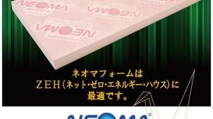 熱伝導率0.020、ZEH対応に適したフェノールフォーム断熱材