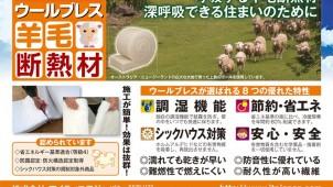 冷暖房費を約60%削減、呼吸する羊毛断熱材「ウールブレス」