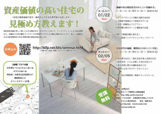 関西住宅ストック維持向上促進協議会