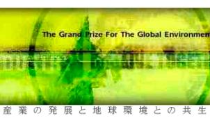 積水ハウス、大和ハウス工業などが受賞-第26回地球環境大賞