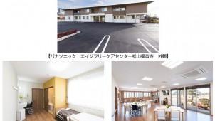 パナソニックエイジフリー、在宅介護サービス拠点を愛媛県に開設