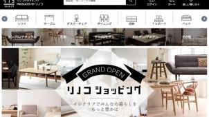 セカイエ、インテリア家具の通販サービス「リノコショッピング」をスタート